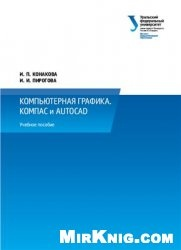Книга Компьютерная графика. КОМПАС и AutoCAD