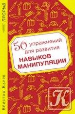 Книга Книга 50 упражнений для развития навыков манипуляции