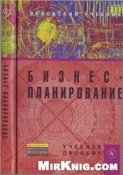 Книга Бизнес-планирование