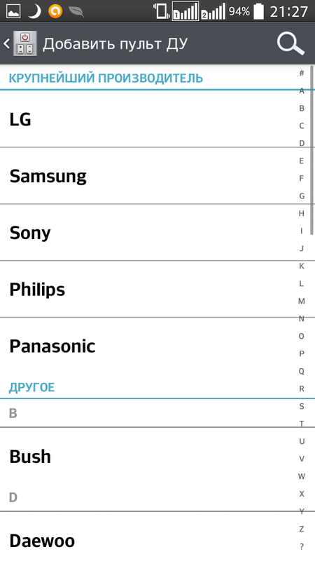 QuickRemote (Android 4)