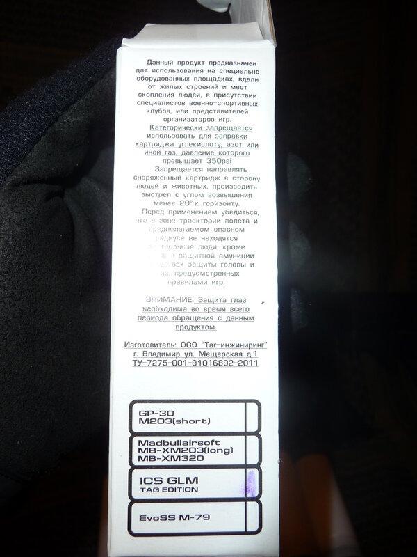 Коробка пускового устройства ICS GLM TAG EDITION