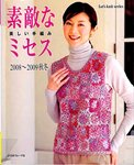 LETS KNIT SERIES (подборка)