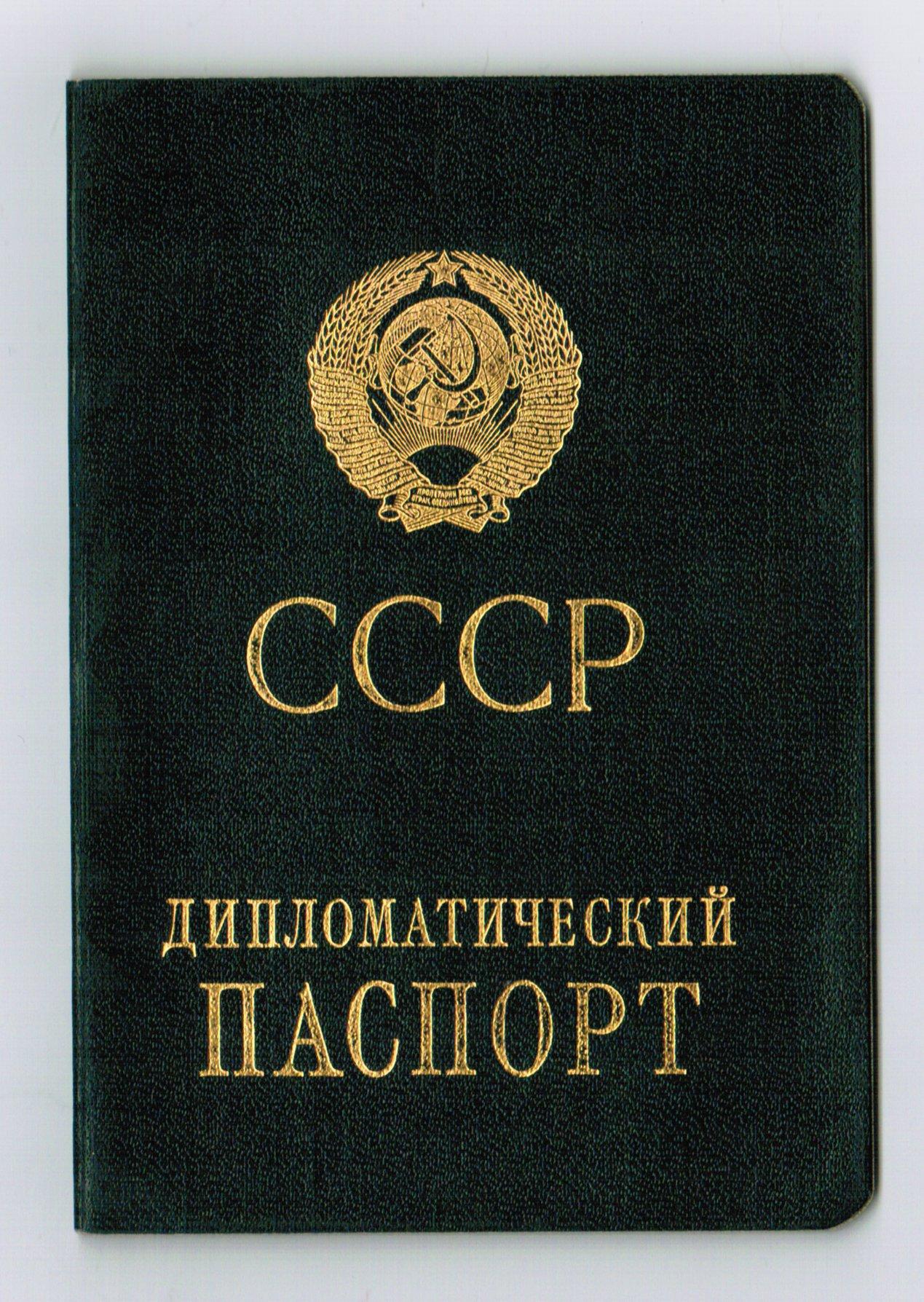Союз Советских Социалистических 35