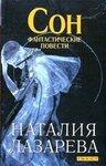 Son_Oblogka2_384040.jpg
