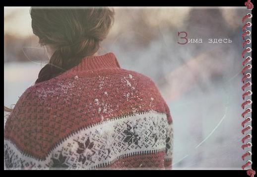 Девушка. зима.