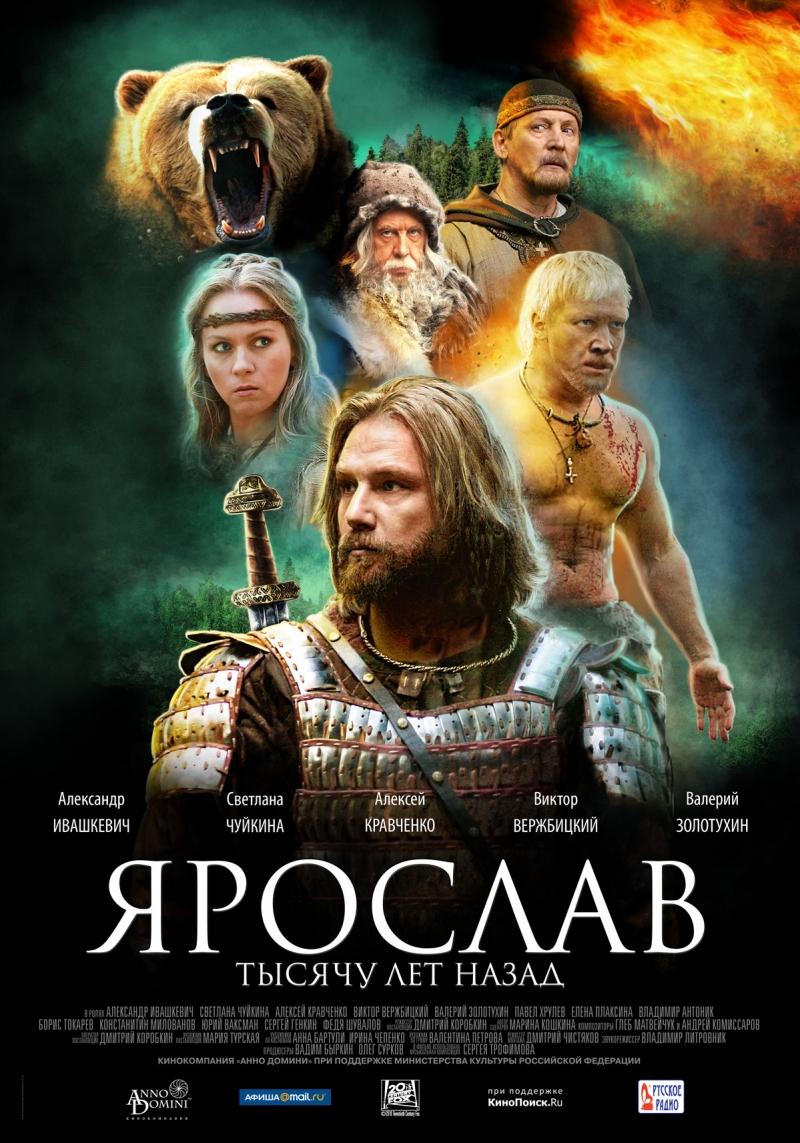 Кадры из фильма Дмитрия Коробкина 'Ярослав. Тысячу лет назад'