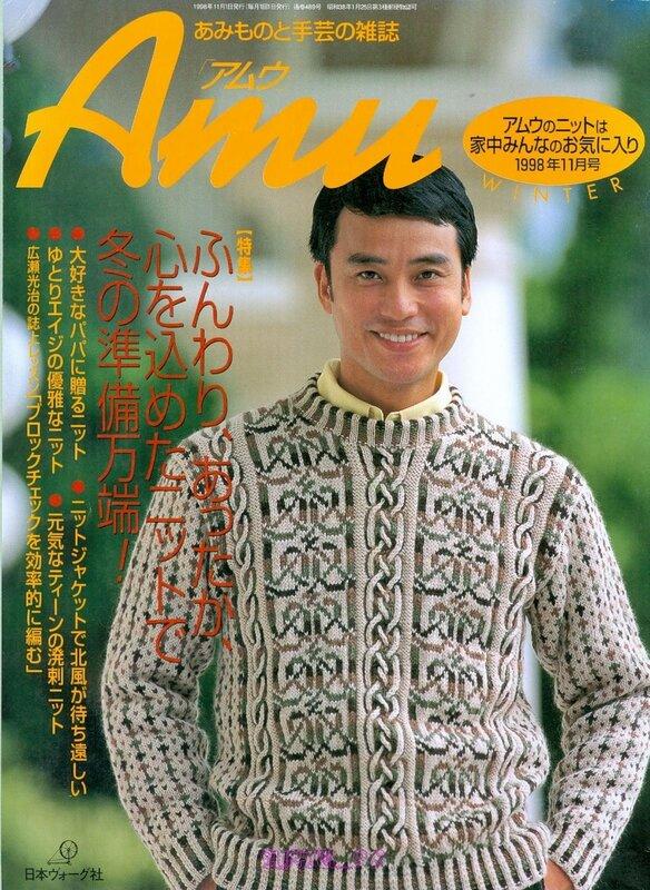 0-Amu 1998 Winter.jpg