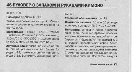 chương trình đan áo thun và mô tả của nói tiếng Nga