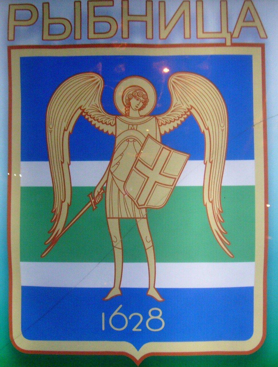 Герб города Рыбница
