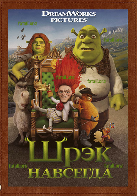 Шрэк навсегда / Shrek Forever After (2010/BDRip/HDRip/DVDRip/1400Mb/DVD5)