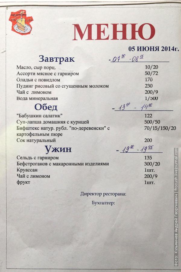 меню ресторана теплохода Александр Фадеев