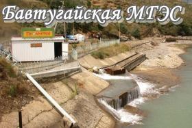 Бавтугайская МГЭС.jpg