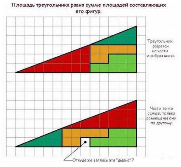 треугольник 1.jpg
