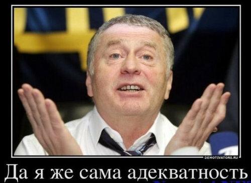 жириновский.jpg