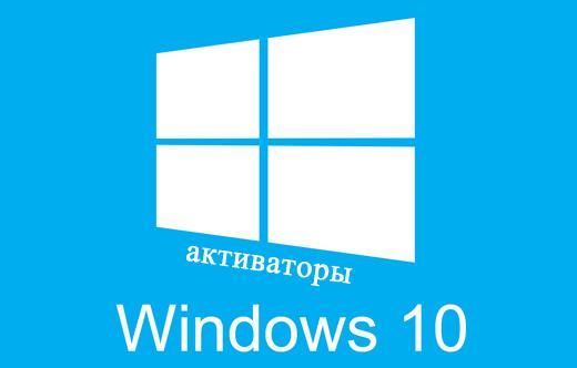 Активаторы Windows 10