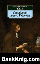 Книга Страдания юного Вертера