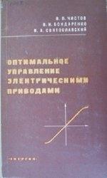Книга Оптимальное управление электрическими приводами постоянного тока