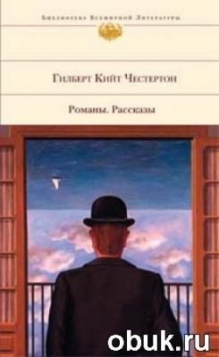 Книга Гилберт Честертон - Рассказы, Эссе (Аудиокнига)