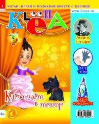 Журнал Клёпа - №1, 2013