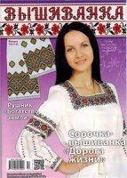 Журнал Вышиванка №12 (2013) jpg 52Мб