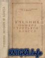 Книга Учебник шофера третьего класса (4-е издание)
