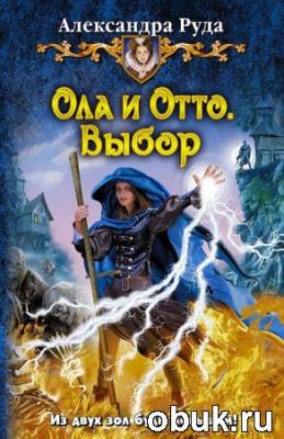Книга Александра Руда - Ола и Отто. Выбор (Аудиокнига)