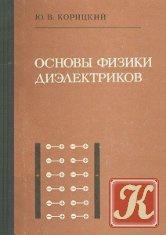Книга Книга Основы физики диэлектриков