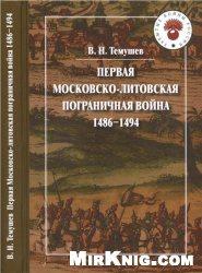 Книга Первая Московско-литовская пограничная война. 1486-1494