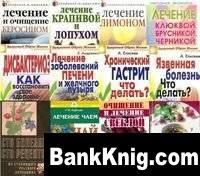 Книга Лечение народными средствами, сборник 1 djvu.  30Мб
