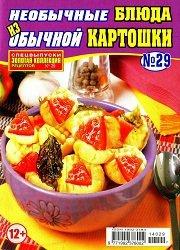 Журнал Золотая коллекция рецептов. Спецвыпуск №29 2014