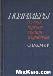 Книга Полимеры в узлах трения машин и приборов. Справочник