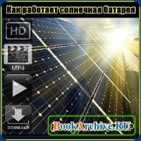 Книга Как работает солнечная батарея