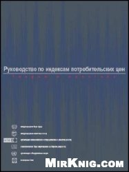 Книга Руководство по индексам потребительских цен: теория и практика