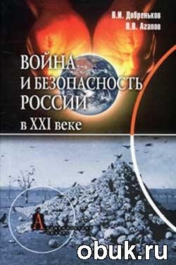 Книга Война и безопасность России в XXI веке