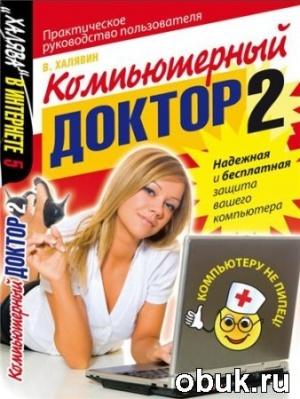 Книга Компьютерный доктор - 2 . Практическое руководство пользователя