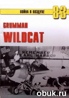 Книга Война в воздухе №83. Grumman Wildcat