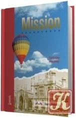 Книга Mission 1 (Аудио )