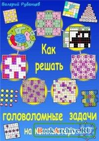 Книга Как решать головоломные задачи на компьютере: Нетривиальные головоломки для программистов на языке C#.