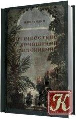 Книга Путешествие с домашними растениями /Аудио