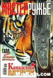 Журнал Мастер Ружьё №3 2007