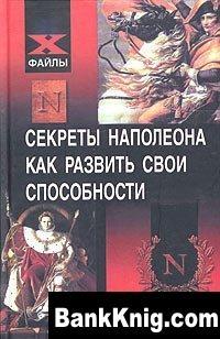 Книга Секреты Наполеона. Сверхпамять. Внимание. Скорочтение pdf 1,1Мб