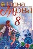 Книга Рідна мова 8 клас pdf 69Мб