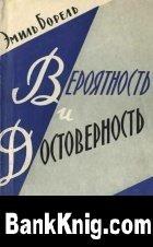 Книга Вероятность и достоверность djvu 1,4Мб