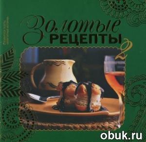 """Аппетитные истории. Спецвыпуск 2012 """"Золотые рецепты"""" 2"""
