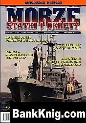 Журнал Morze Statki i Okrety 2008 No 07-08 jpg (300 dpi) ~2470x3490 104Мб
