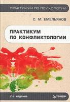 Аудиокнига Практикум по конфликтологии doc (в rar) 3,1Мб
