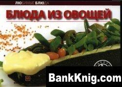 Книга Любимые блюда. Блюда из овощей pdf 5,3Мб