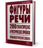 Книга Марина Александровна Горте -  Фигуры речи: терминологический словарь (2007) djvu  4,14Мб