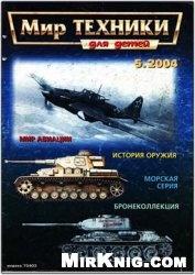 Журнал Мир Техники для детей № 5 2004 г.