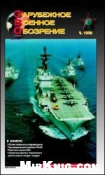 Журнал Зарубежное военное обозрение №9 1998